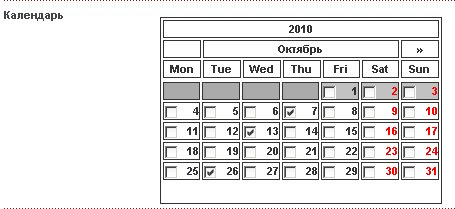 Виджет Календарик